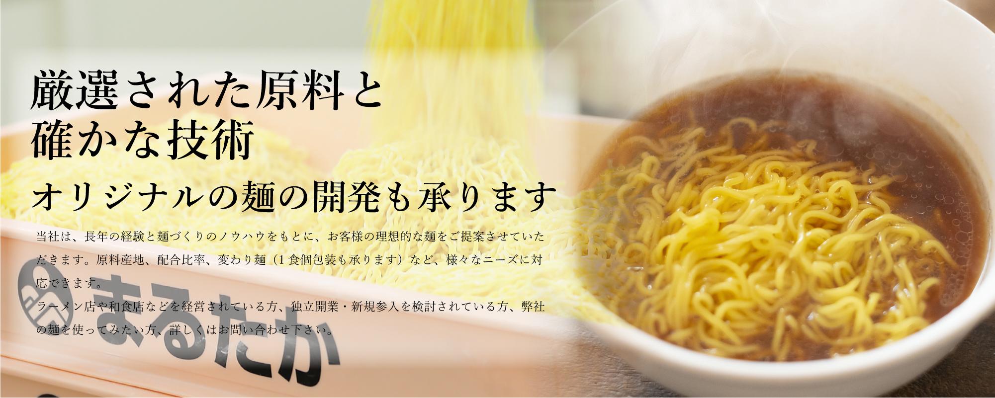まるたか製麺